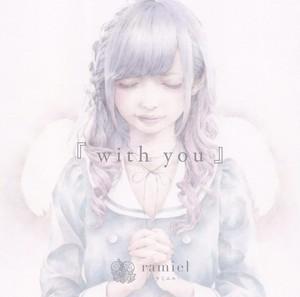 ラミエル Single『with you 2nd Press』★豪華特典アリ