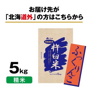 特別栽培米 北海道きなうすファーム ふっくりんこ5kg(精米)