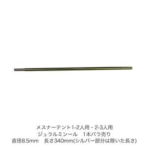 【テントポール】メスナーテント1-2人用・2-3人用共通ジュラルミン