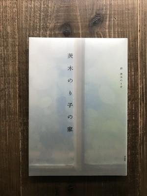 茨木のり子の家