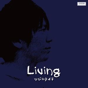 ツジコウイチ「Living」デジタル販売