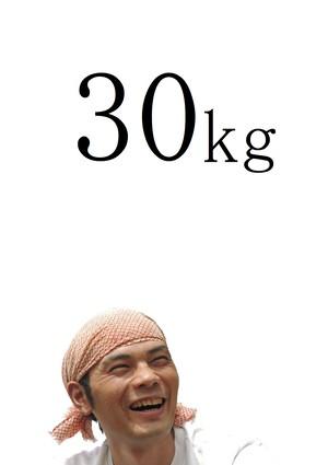 田上さんのにこまる 30kg