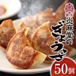 炎麻堂のサクサク餃子50個と手作りラー油のセット