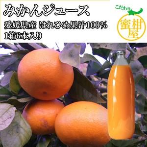 みかんジュース(品種:はれひめ)・1箱6本入り(1本×1L)
