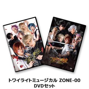 「トワイライト・ミュージカル ZONE-00」DVDセット