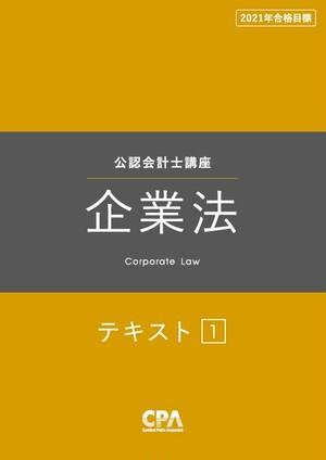 PDF_テキスト1_企業法_20年合格目標