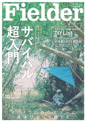 Fielder Vol.46【特集】Survival Camp Gears DIY List