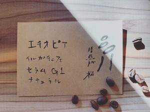 エチオピア イルガチェフェ セラムG1  ナチュラル  100g×2set