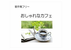 【著作権フリー】おしゃれなカフェ