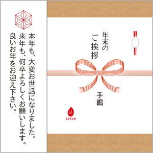 年末のご挨拶・麻の葉 水引 絆GOHAN petite 300g(2合炊き) 【メール便送料込み】