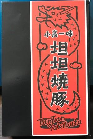 福相食品×小高一味         「坦坦焼豚」