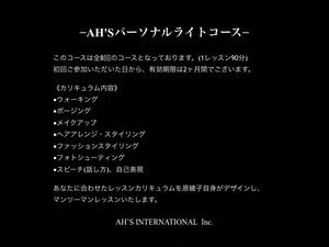 AH'Sパーソナルライトコース Ticket