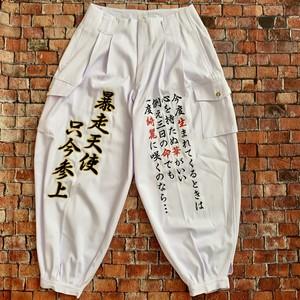 【レンタル】暴走天使〜高級刺繍入り #特攻服 ニッカパンツ〜(白Lワタリ45cm)