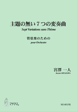 M1401FR Sept Variations sans Theme(Orchestre/K. MIYAZAWA /Full Score)