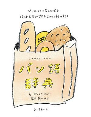 パン語辞典
