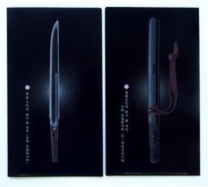 チケットホルダー「短刀・銘 吉光(名物 信濃藤四郎)」