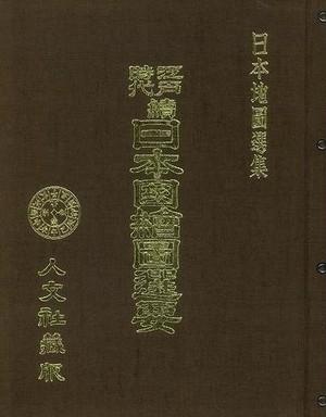 送料無料 續日本國繪圖選要 江戸時代 日本地圖選集 新品未読