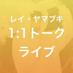 【レイ】1:1トークライブチケット