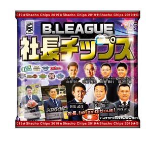 【70袋入り】B.LEAGUE 9CLUB 社長チップス【CEO(しお)味】