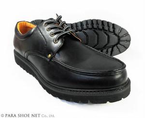 CAP STONE Uチップ 厚底・防水 ビジネスカジュアルシューズ 黒(ブラック)ワイズ3E(EEE)28cm(28.0cm)、29cm(29.0cm)、30cm(30.0cm)【大きいサイズ(ビッグサイズ)メンズ紳士靴】 (PNS-9004-BLK)