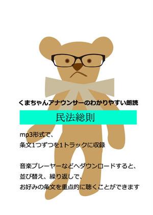 【民法総則】くまちゃんアナウンサーのわかりやすい朗読CD