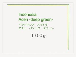 インドネシア・アチェ-deep green-[100g]