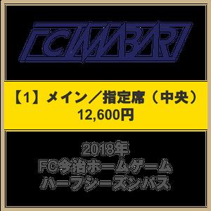 【ハーフシーズン】メイン指定席
