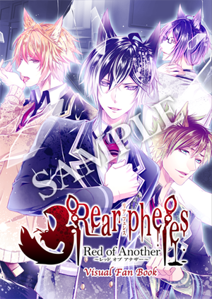 Rear pheles-Red of Another-ビジュアルファンブック:設定原画資料集付