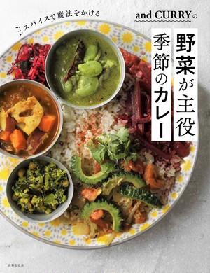 レシピ本『スパイスで魔法をかける and CURRYの野菜が主役 季節のカレー』