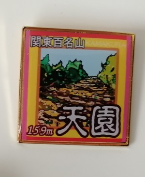 鎌倉アルプス 天園 バッジ