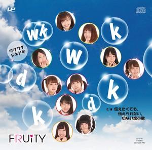 wkwkdkdk(ワクワクドキドキ)