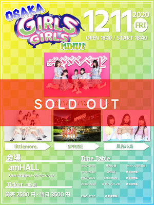 【12/11 OSAKA GIRLS GIRLS MINI!!@amHALL チェキ】条件ノベルティ付き(メンバー指定可能)【BA061】