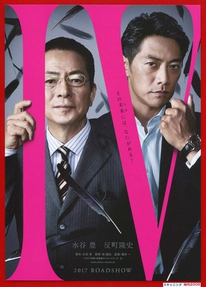(1)相棒 −劇場版 IV−