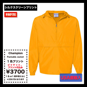 Champion Packable Jacket (品番CO200)