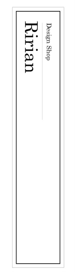 シンプルレクタングルシール(1×5cmの長方形)  SR-053