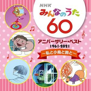 『NHKみんなのうた 60 アニバーサリー・ベスト ~私と小鳥と鈴と~』V.A.