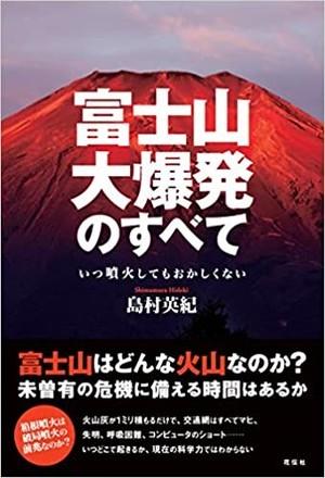富士山大爆発のすべて:いつ噴火してもおかしくない