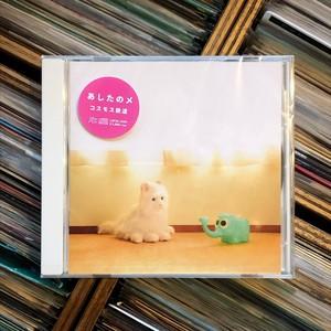 【特典付】コスモス鉄道 / あしたのメ [新品CD]