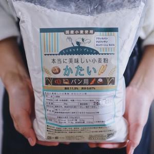 【送料無料】本当に美味しい小麦粉~かたいパン用~