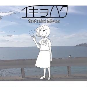 イキヲハク 1st mini album