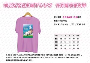 姫乃ななみ生誕祭2019〜シャクレルななみTシャツ〜【送料込み】