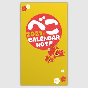 2021年カレンダーノート【赤べこ】100冊