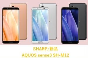 【SHARP/新品】AQUOS sense3 SH-M12