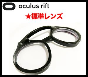 Oculus Rift用 脱着式視力補正レンズ ★標準レンズ