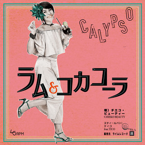 "7""EPレコード☆RUM & COCA COLA / CHIEKO BEAUTY feat . Tico (Little Tempo)"