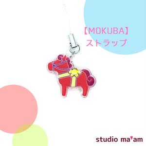 【MOKUBA】ストラップ(トマト)