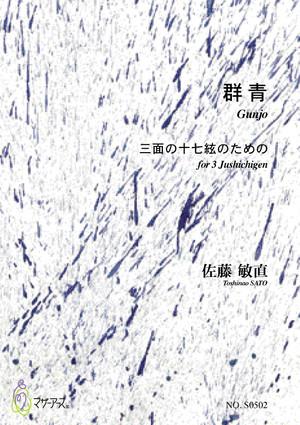 S0502 Gunjo(17gen3/T .SATO /Full Score)