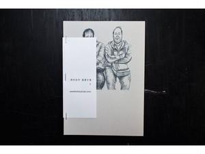 【ZINE】落書き集2 /澤井昌平