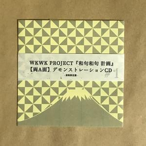 【通販限定盤】「和句和句 計画」デモンストレーションCD