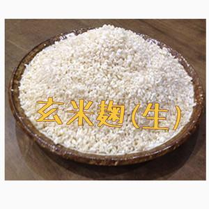 玄米麹(生)500g